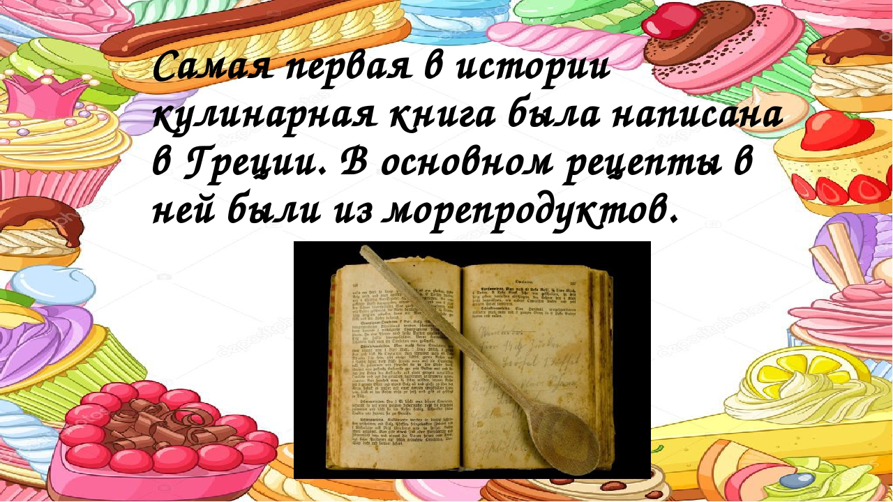 Самая первая в истории кулинарная книга была написана в Греции. В основном ре...