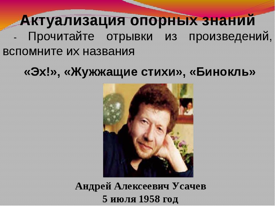 «Эх!», «Жужжащие стихи», «Бинокль» Андрей Алексеевич Усачев 5 июля 1958 год А...