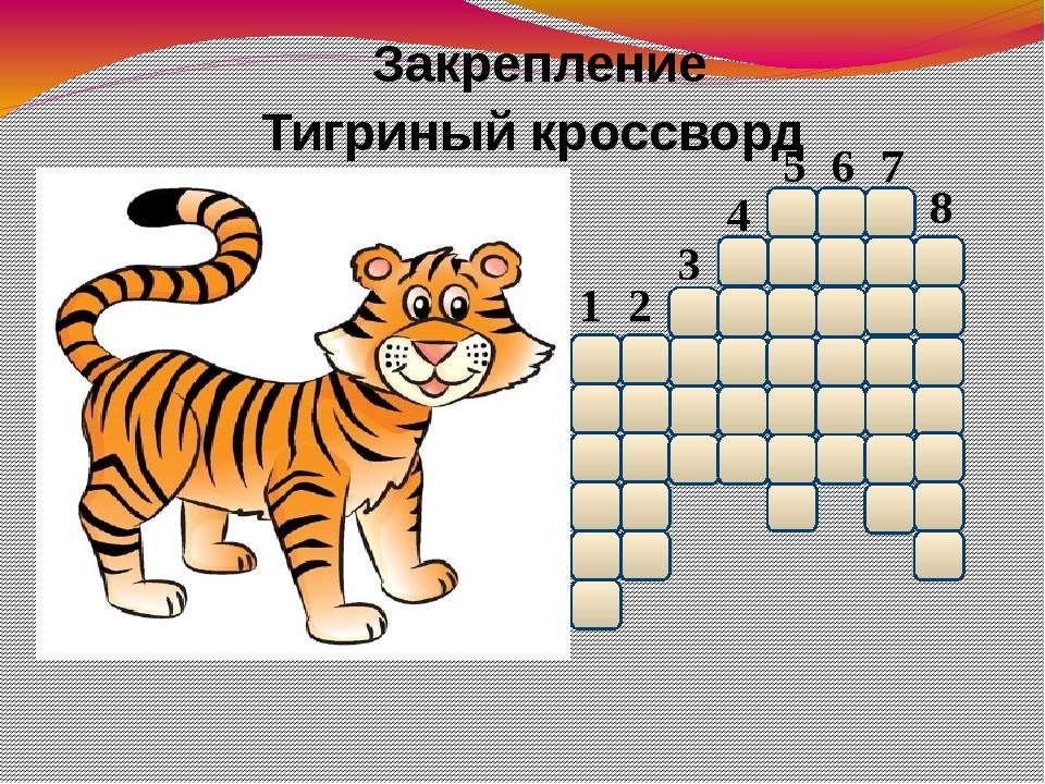 1 2 5 6 7 8 3 4 Закрепление Тигриный кроссворд