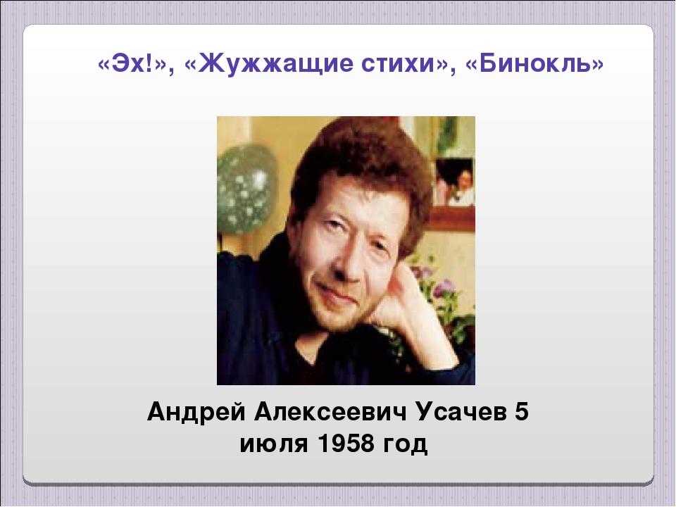 «Эх!», «Жужжащие стихи», «Бинокль» Андрей Алексеевич Усачев 5 июля 1958 год
