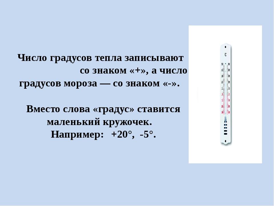 Число градусов тепла записывают со знаком «+», а число градусов мороза — со з...