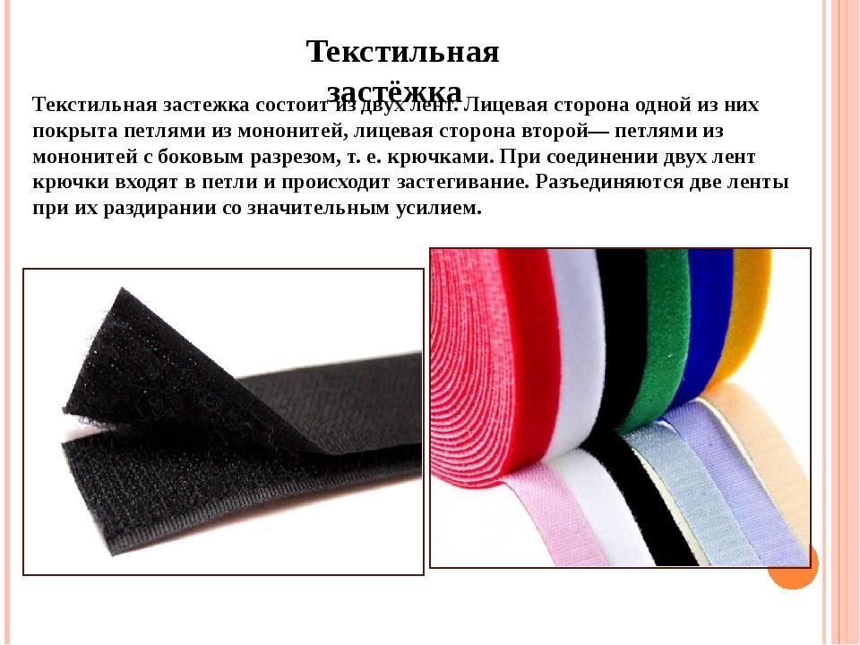 Текстильная застёжка Текстильная застежка состоит из двух лент. Лицевая сторо...