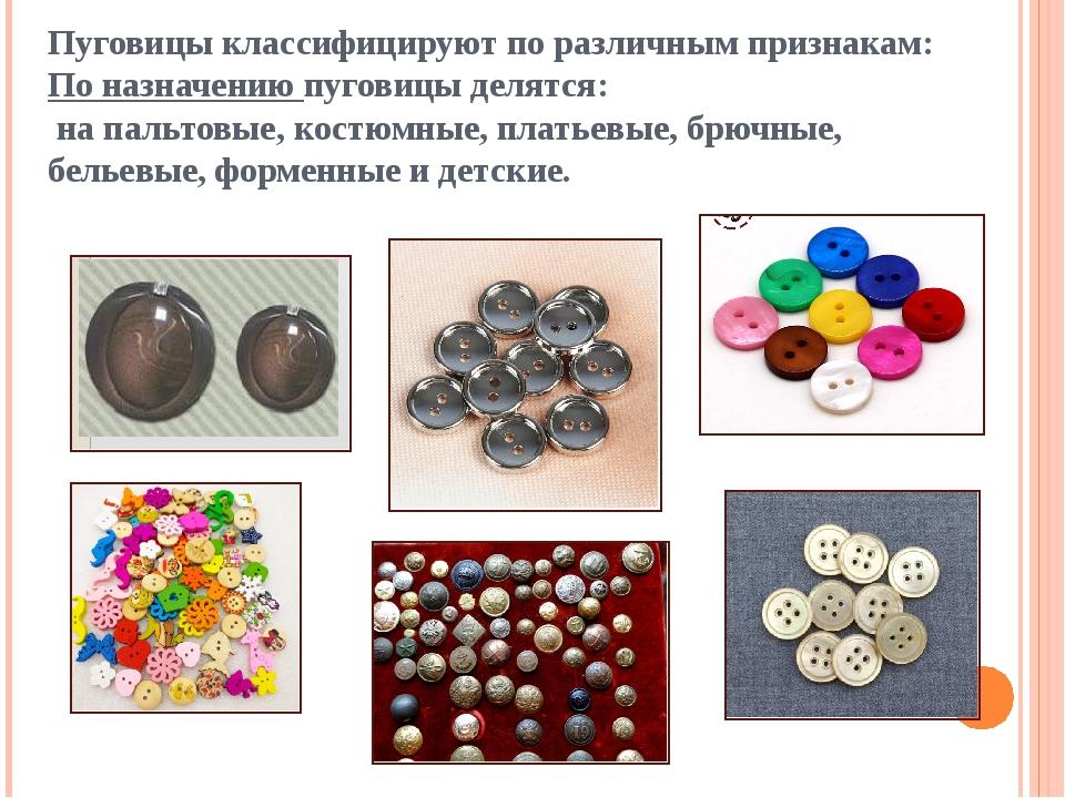 Пуговицы классифицируют по различным признакам: По назначению пуговицы делятс...