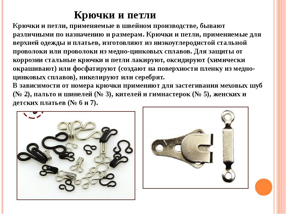 Крючки и петли Крючки и петли, применяемые в швейном производстве, бывают раз...