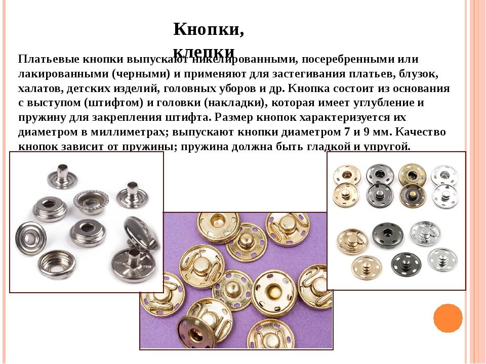 Кнопки, клепки Платьевые кнопки выпускают никелированными, посеребренными или...
