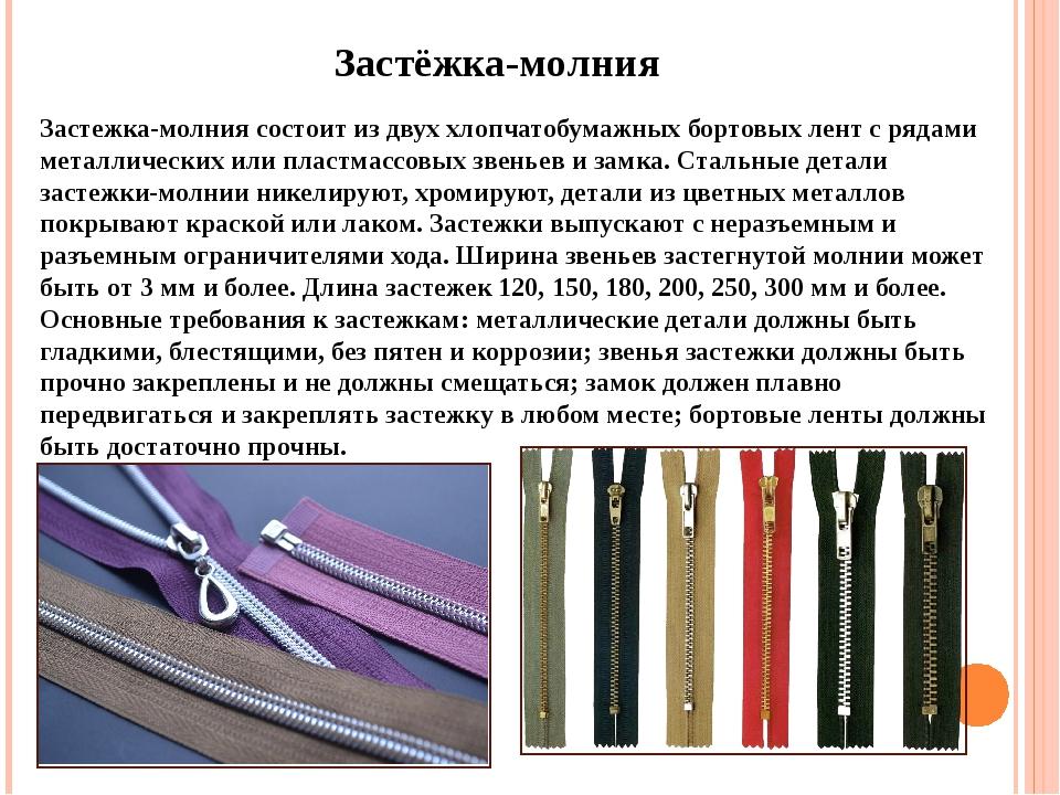 Застёжка-молния Застежка-молния состоит из двух хлопчатобумажных бортовых лен...
