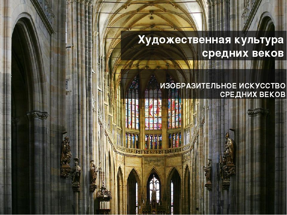 Художественная культура средних веков ИЗОБРАЗИТЕЛЬНОЕ ИСКУССТВО СРЕДНИХ ВЕКОВ