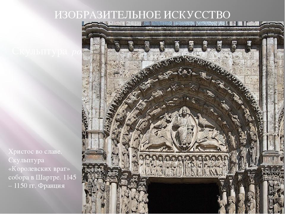 ИЗОБРАЗИТЕЛЬНОЕ ИСКУССТВО СРЕДНИХ ВЕКОВ Скульптура романского стиля Христос в...