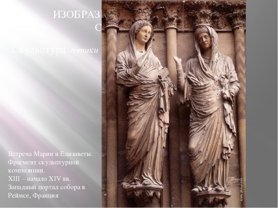 ИЗОБРАЗИТЕЛЬНОЕ ИСКУССТВО СРЕДНИХ ВЕКОВ Скульптура готики Встреча Марии и Ели...