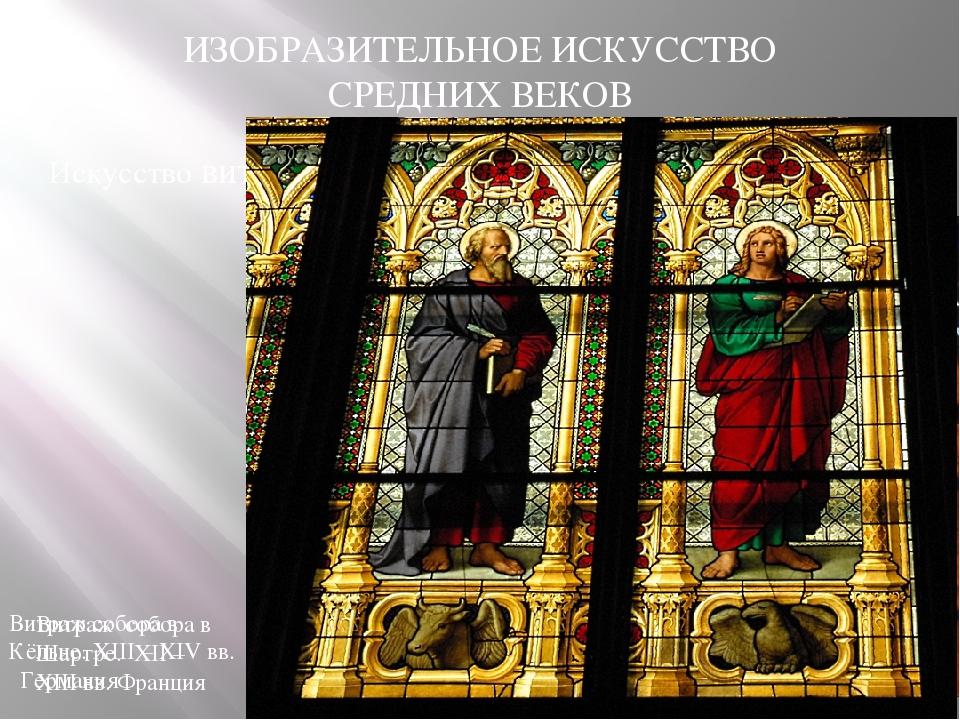 ИЗОБРАЗИТЕЛЬНОЕ ИСКУССТВО СРЕДНИХ ВЕКОВ Искусство витража Витраж собора в Шар...