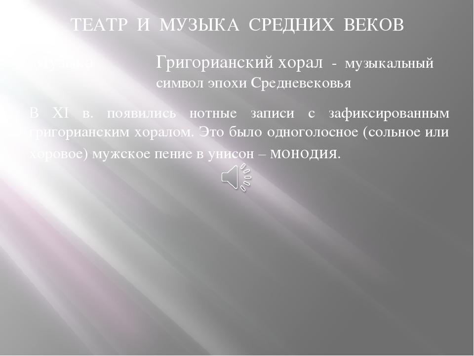 Музыка ТЕАТР И МУЗЫКА СРЕДНИХ ВЕКОВ Григорианский хорал - музыкальный символ...
