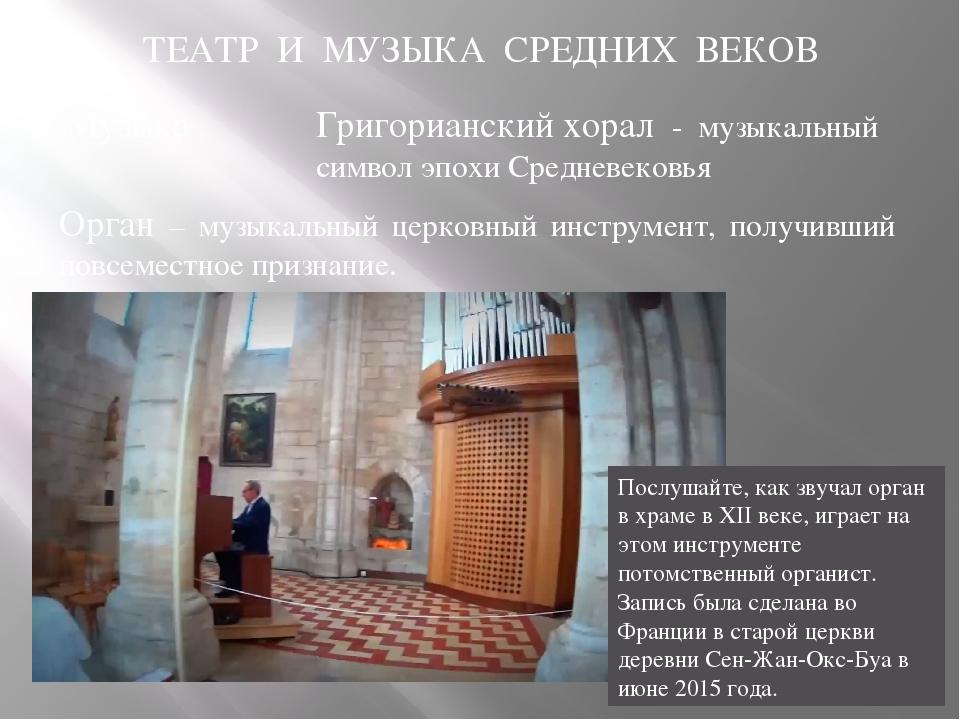 ТЕАТР И МУЗЫКА СРЕДНИХ ВЕКОВ Музыка Григорианский хорал - музыкальный символ...