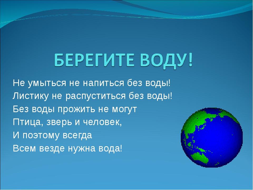 3 воду гдз презентация класс про школьников