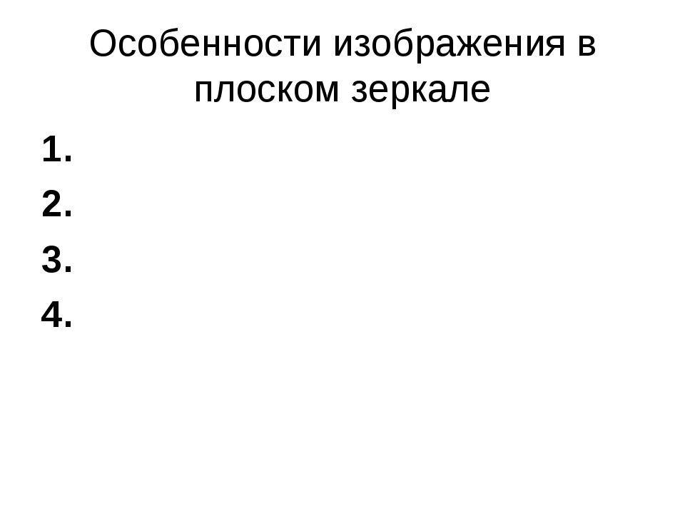 Особенности изображения в плоском зеркале 1. 2. 3. 4.