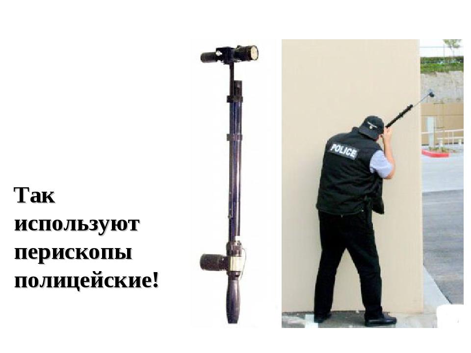 Так используют перископы полицейские!