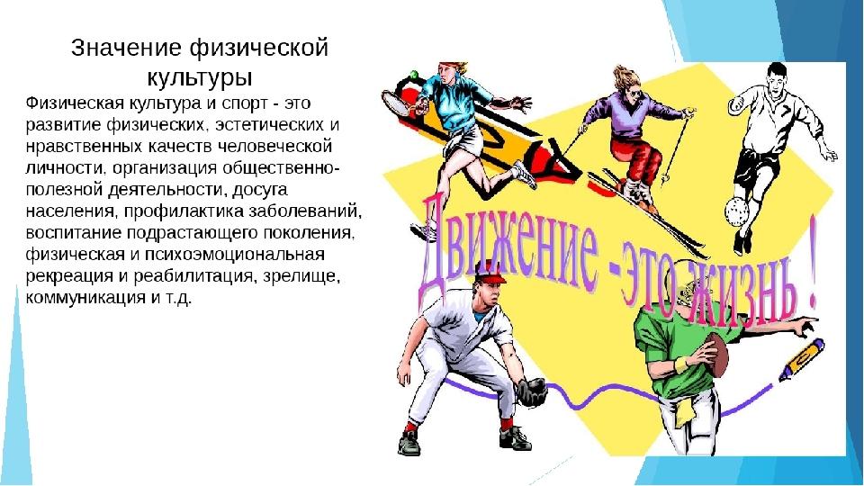 Реферат спорт в жизни школьника 9847