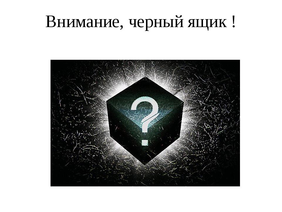 Картинка черный ящик в игре что где когда