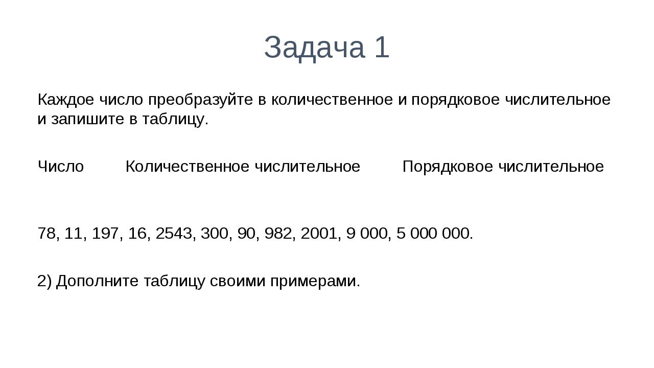 Задача 1 Каждое число преобразуйте в количественное и порядковое числительное...