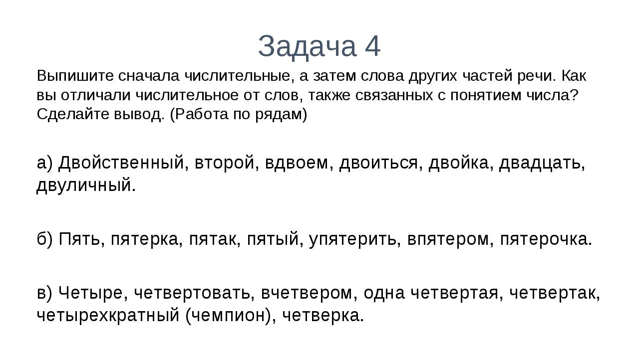 Задача 4 Выпишите сначала числительные, а затем слова других частей речи. Как...