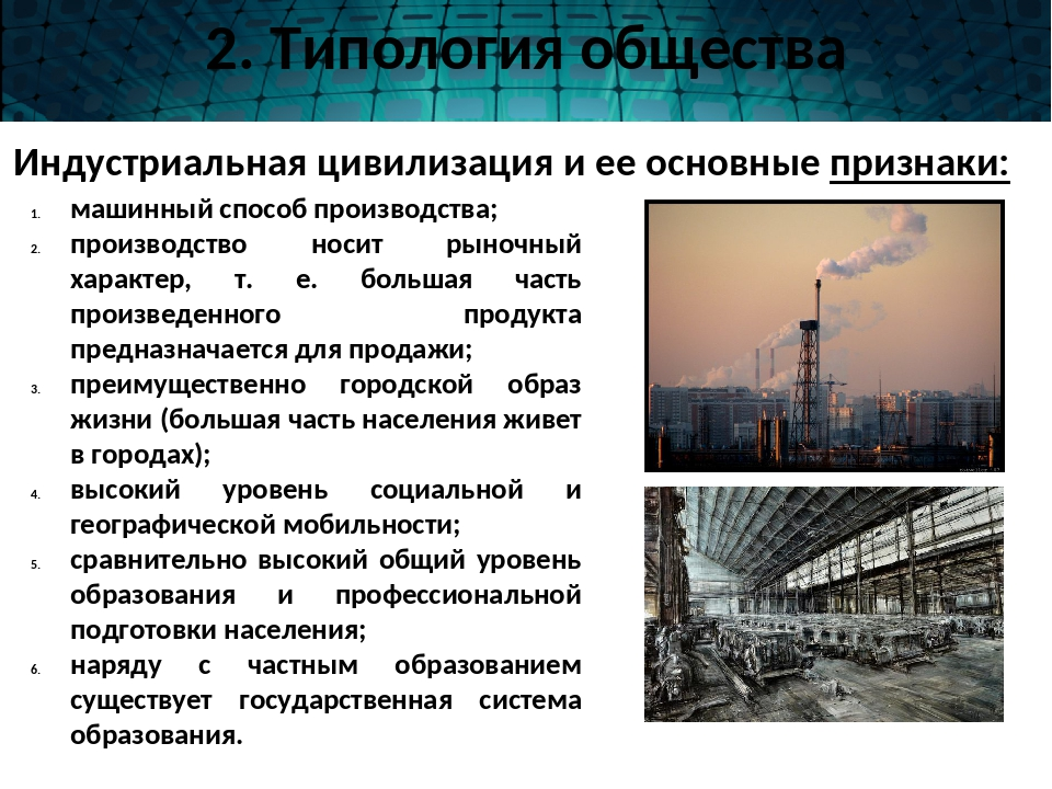Индустриальная цивилизация и ее основные признаки: машинный способ производст...