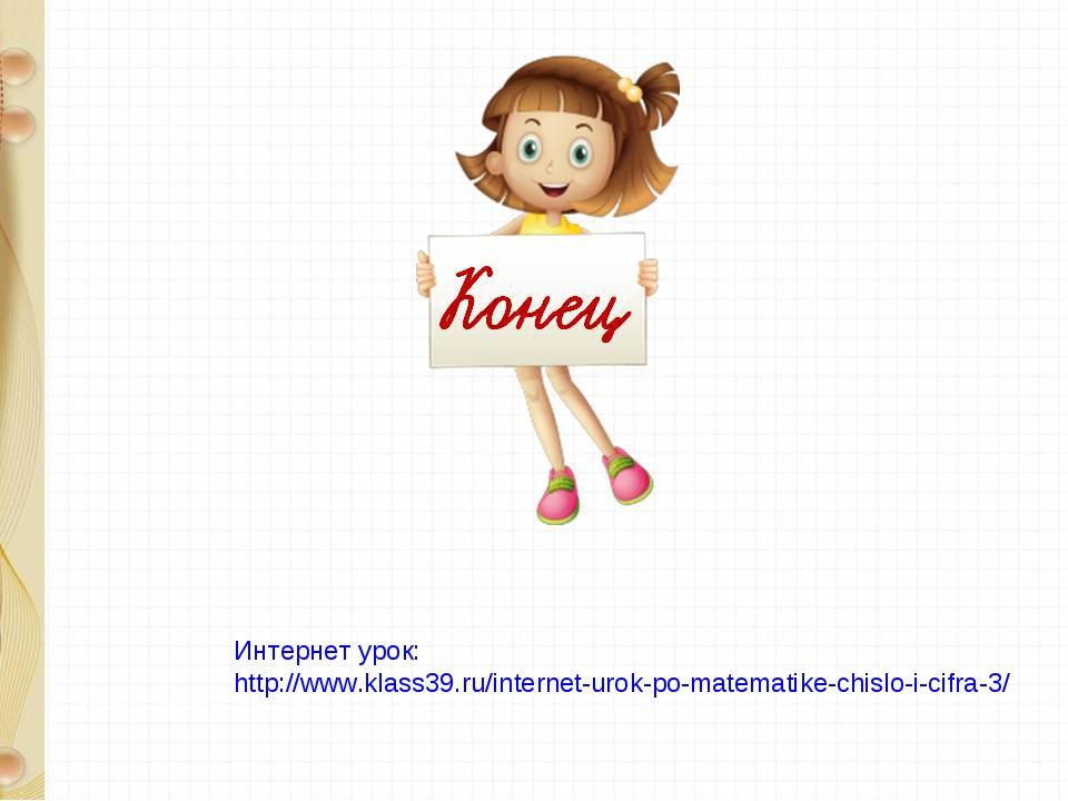 Интернет урок: http://www.klass39.ru/internet-urok-po-matematike-chislo-i-cif...
