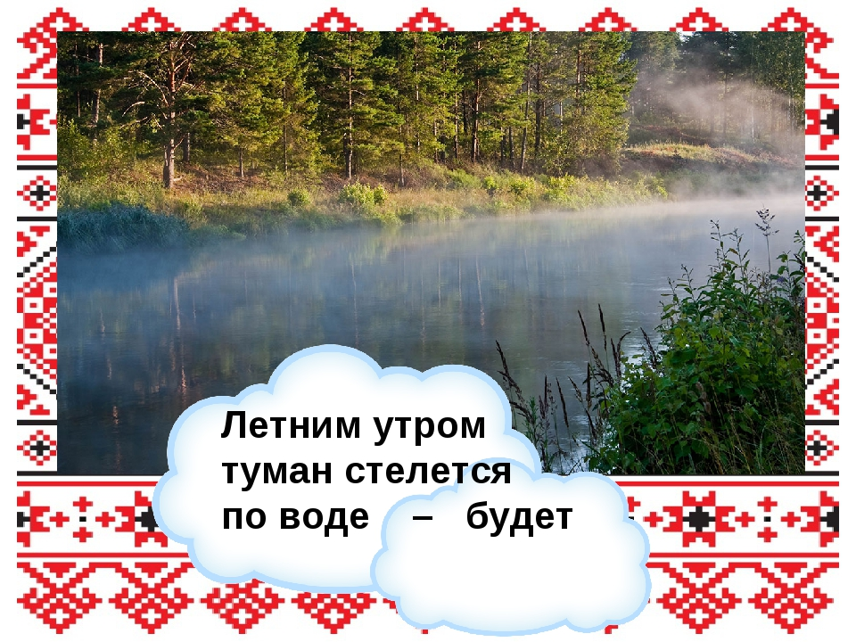 Летним утром туман стелется по воде – будет хорошая погода