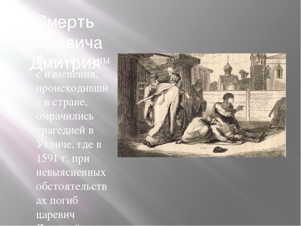 Смерть царевича Дмитрия Положительные изменения, происходившие в стране, омра...