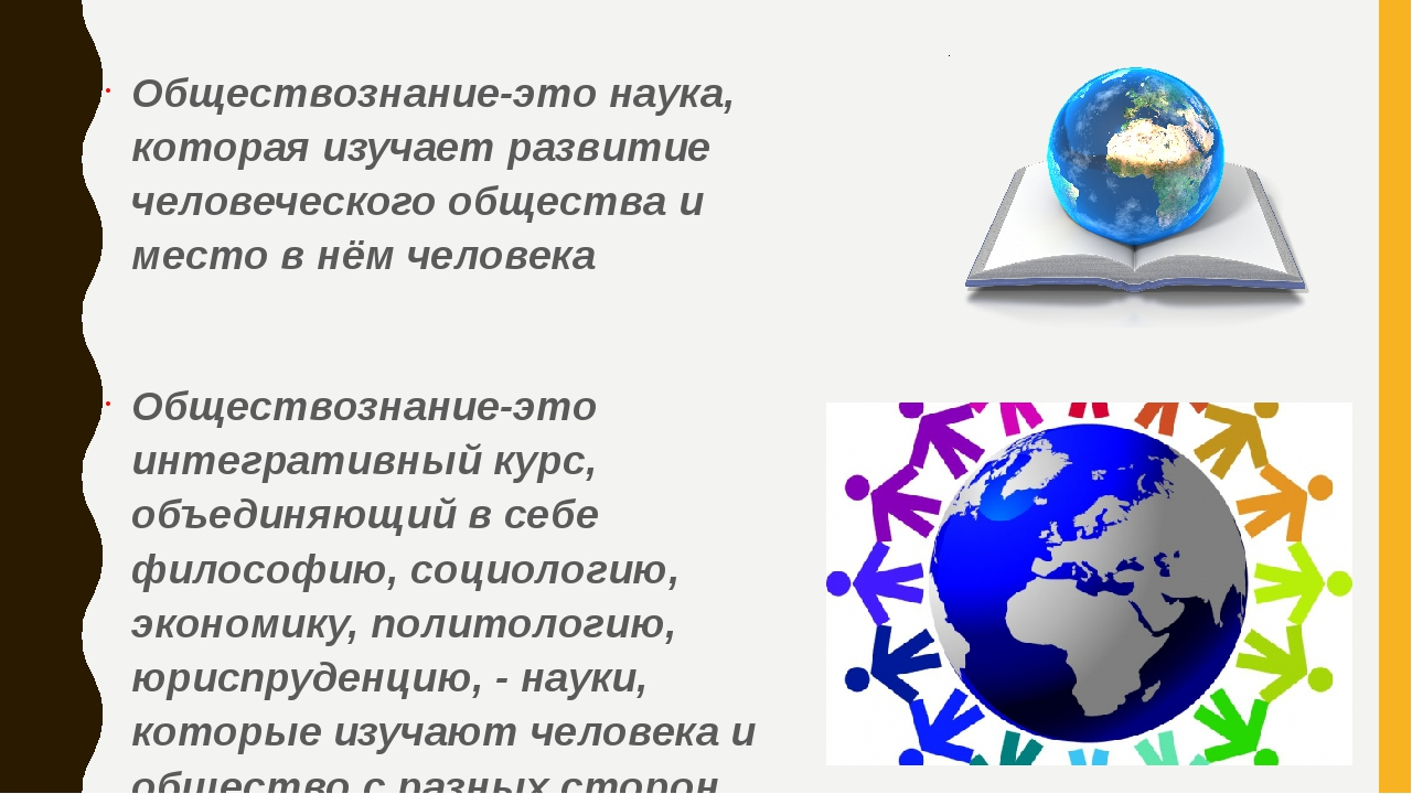 Обществознание-это наука, которая изучает развитие человеческого общества и м...