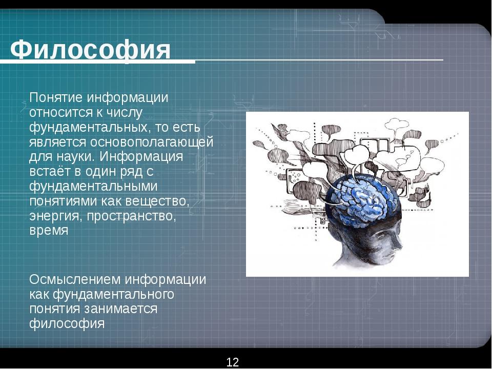 Философия Понятие информации относится к числу фундаментальных, то есть являе...