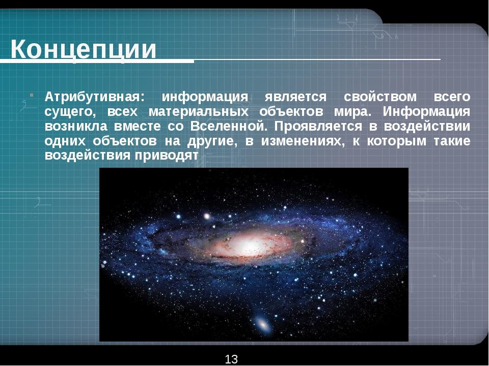 Концепции Атрибутивная: информация является свойством всего сущего, всех мате...