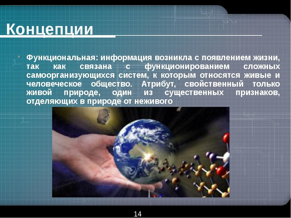 Концепции Функциональная: информация возникла с появлением жизни, так как свя...