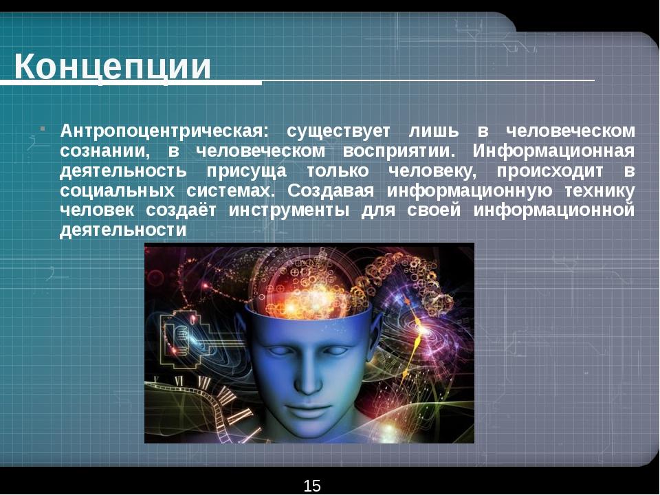 Концепции Антропоцентрическая: существует лишь в человеческом сознании, в чел...