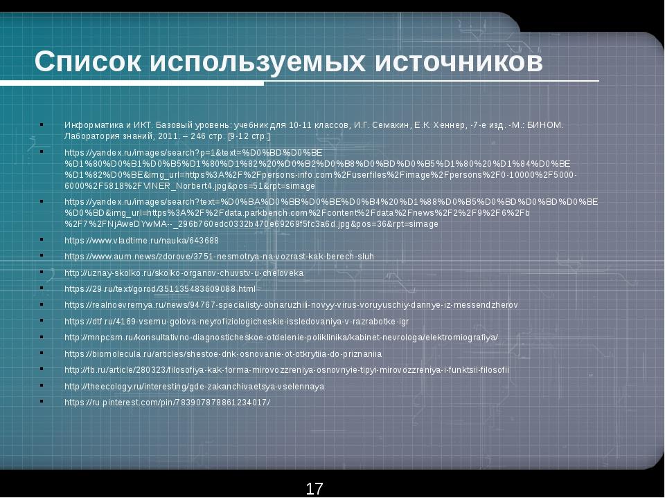 Список используемых источников Информатика и ИКТ. Базовый уровень: учебник дл...
