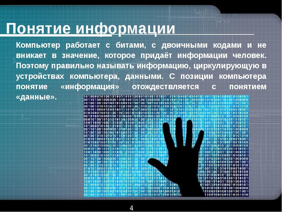 Понятие информации Компьютер работает с битами, с двоичными кодами и не вника...