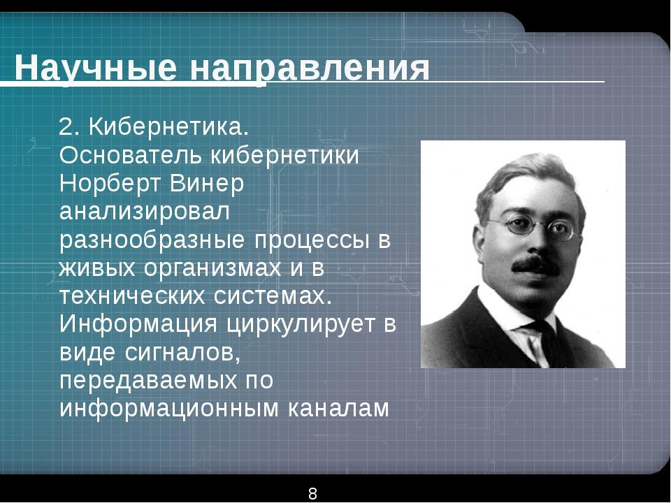 Научные направления 2. Кибернетика. Основатель кибернетики Норберт Винер анал...