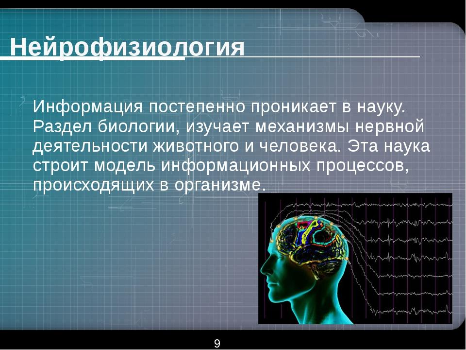 Нейрофизиология Информация постепенно проникает в науку. Раздел биологии, изу...