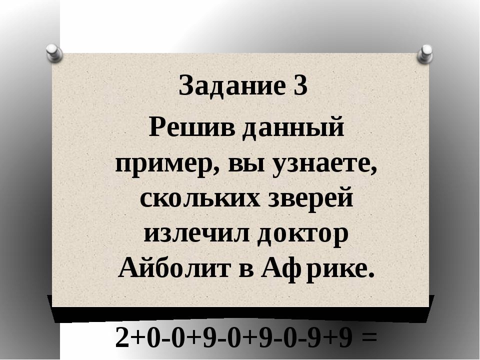 Задание 3 Решив данный пример, вы узнаете, скольких зверей излечил доктор Айб...