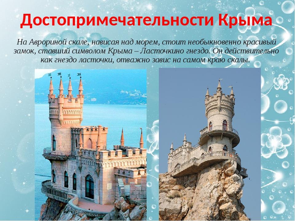 Картинки крещением, достопримечательности крыма картинки с описанием