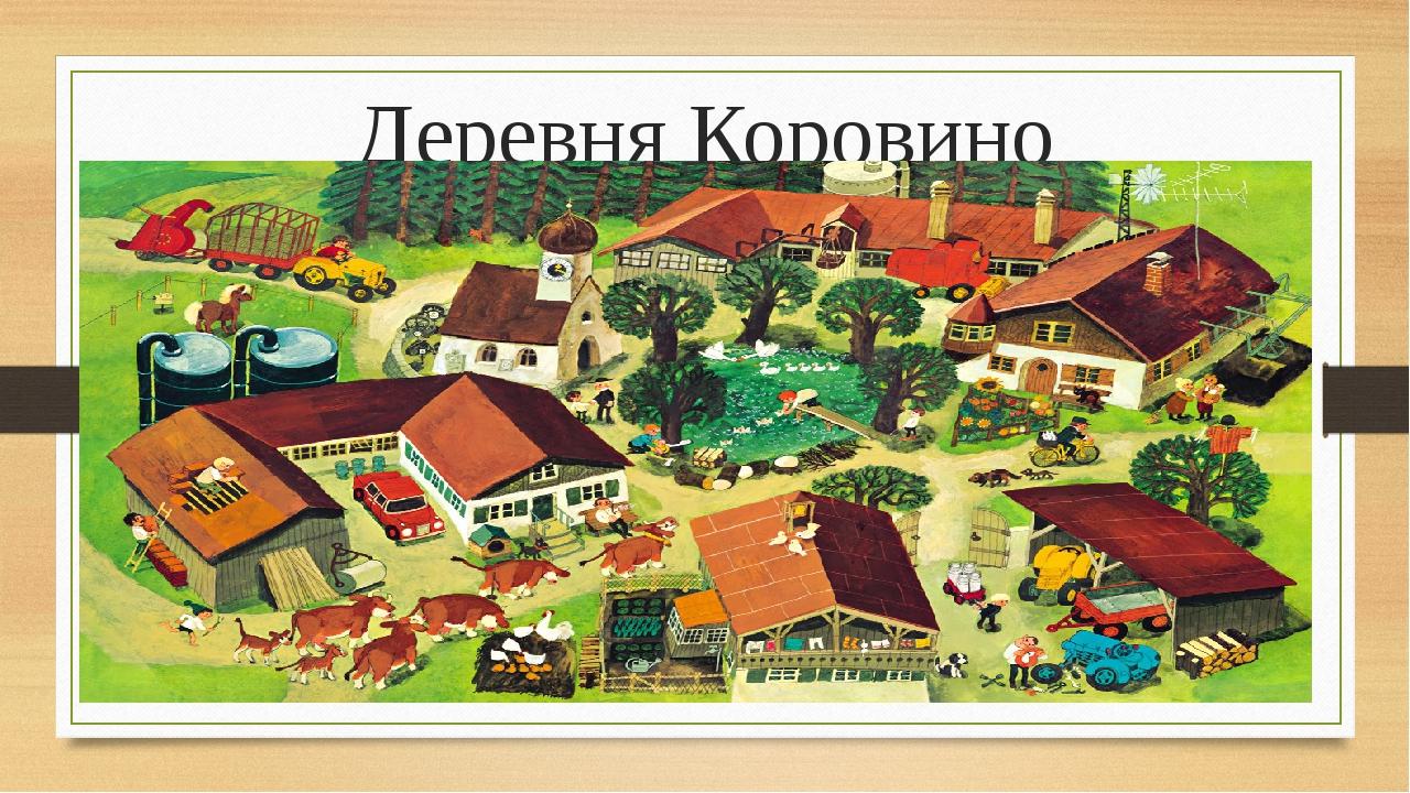 Деревня Коровино