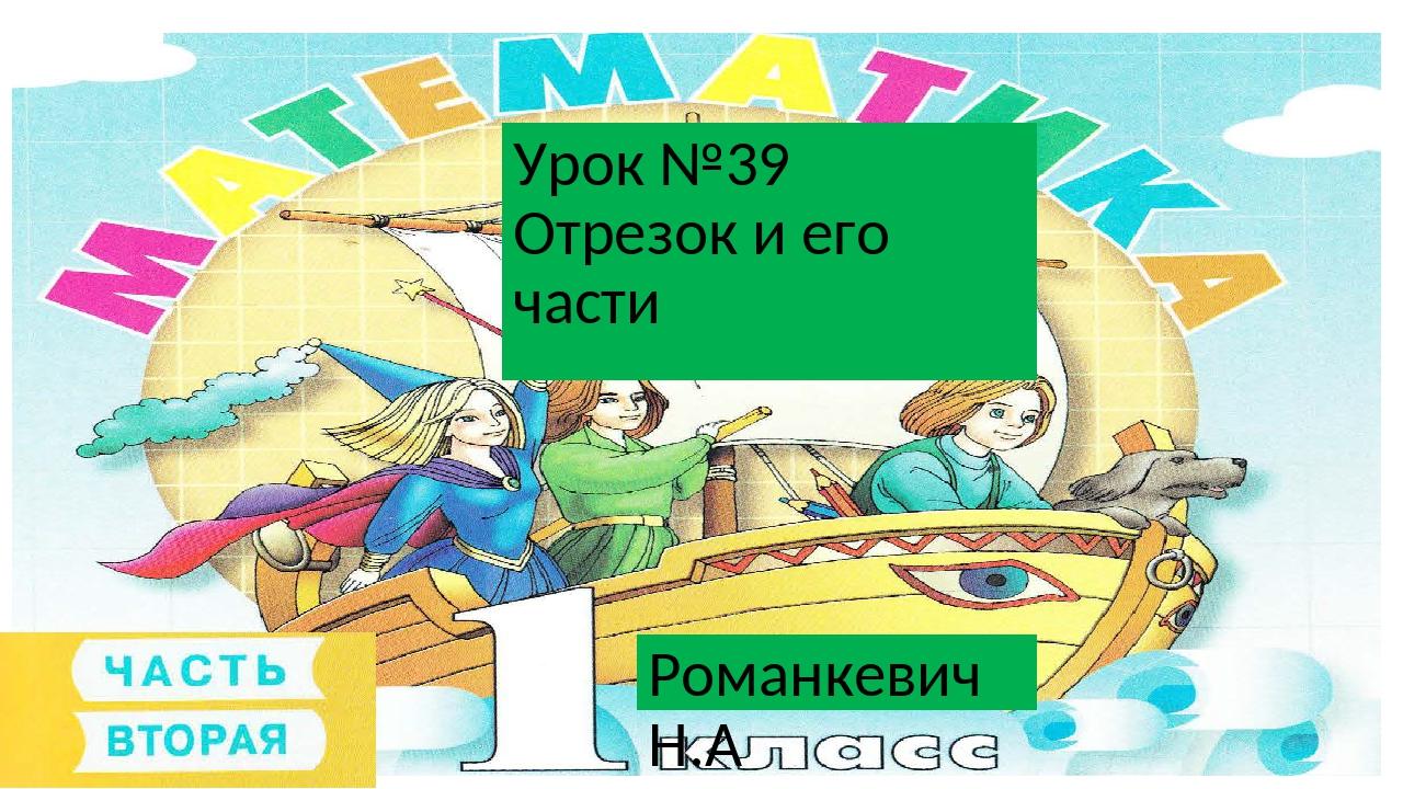 Урок №39 Отрезок и его части Романкевич Н.А