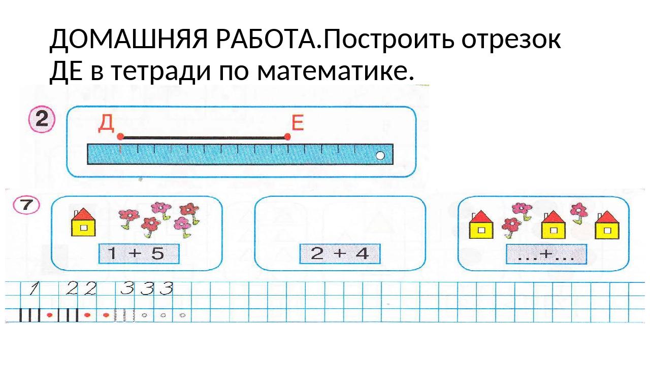 ДОМАШНЯЯ РАБОТА.Построить отрезок ДЕ в тетради по математике.