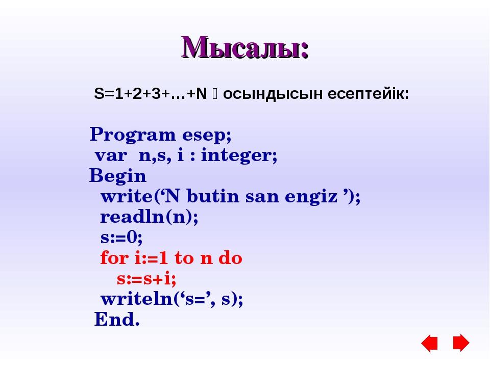 Мысалы: S=1+2+3+…+N қосындысын есептейік: Program esep; var n,s, i : integer;...