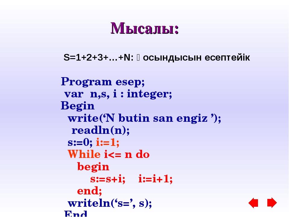 Мысалы: S=1+2+3+…+N: қосындысын есептейік Program esep; var n,s, i : integer;...
