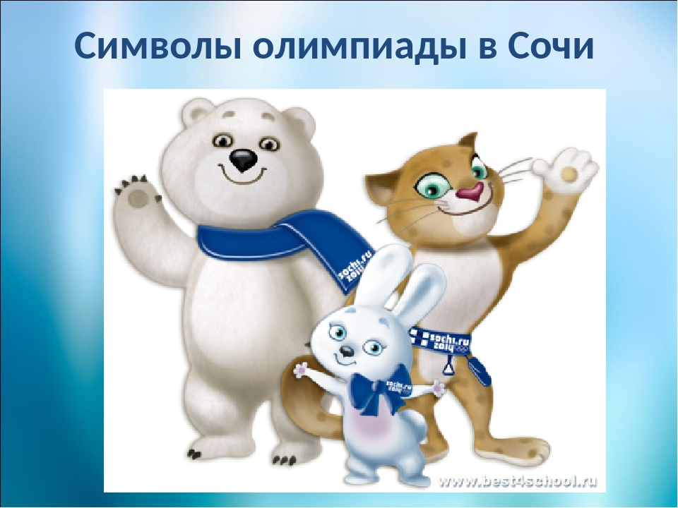 Картинки олимпиада в сочи 2014 символы, своими руками