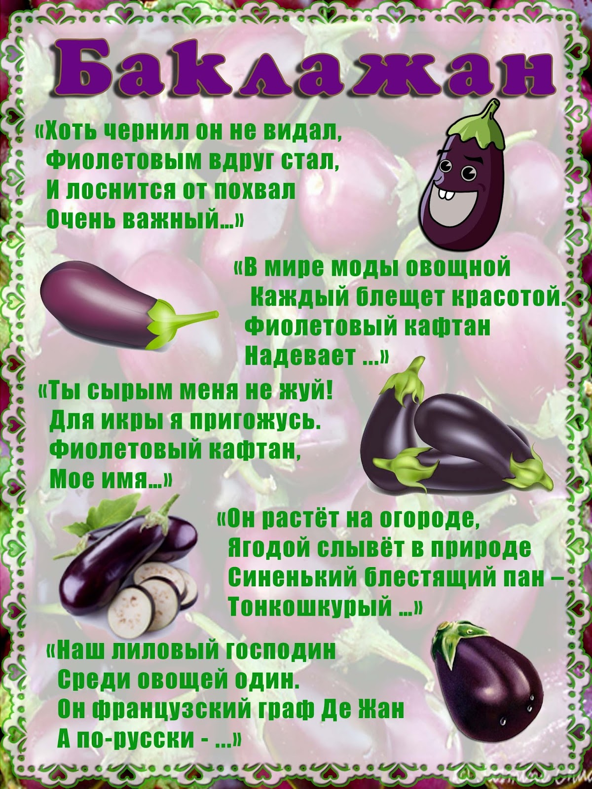 Стихи и загадки про овощи с картинками скоро выяснилось