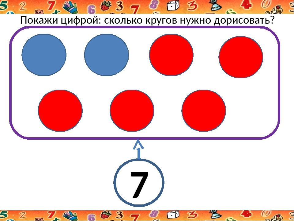 Покажи цифрой: сколько кругов нужно дорисовать? 7