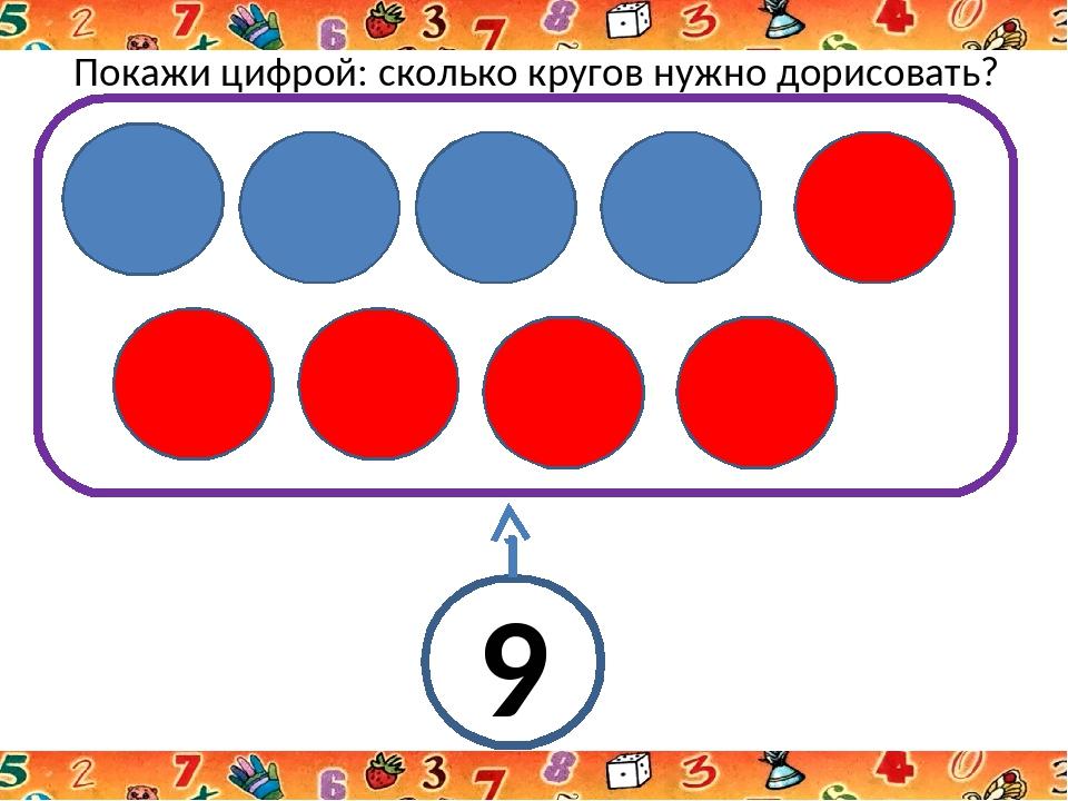 Покажи цифрой: сколько кругов нужно дорисовать? 9