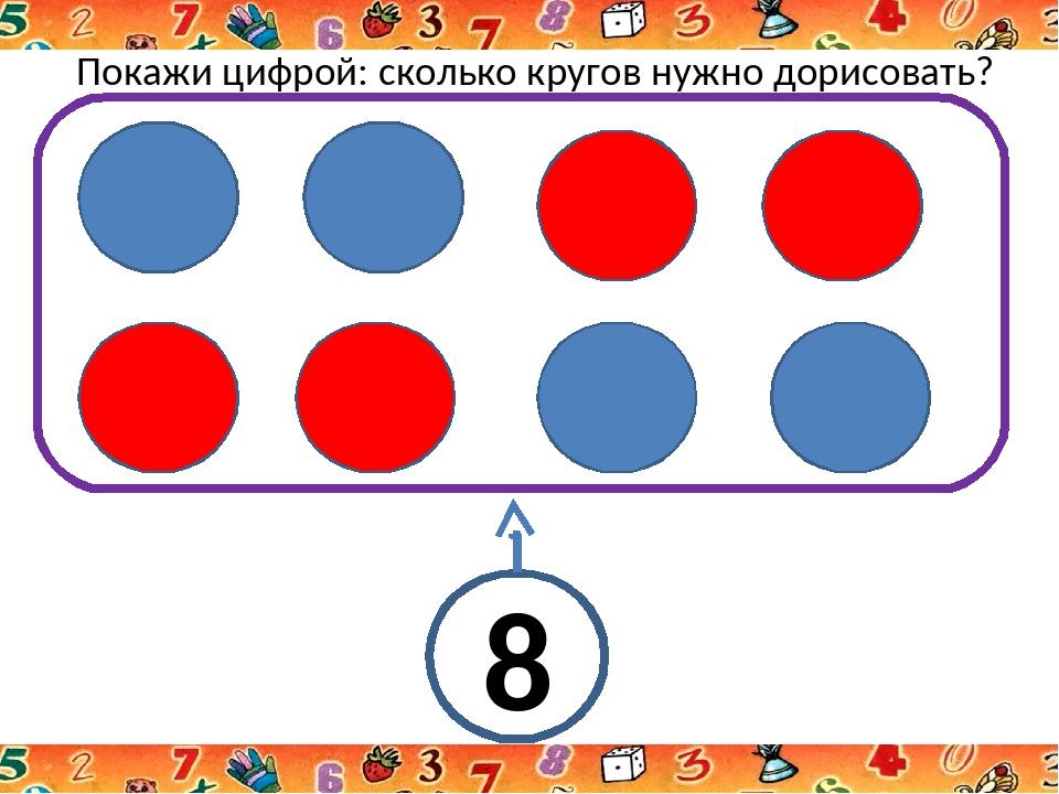 Покажи цифрой: сколько кругов нужно дорисовать? 8