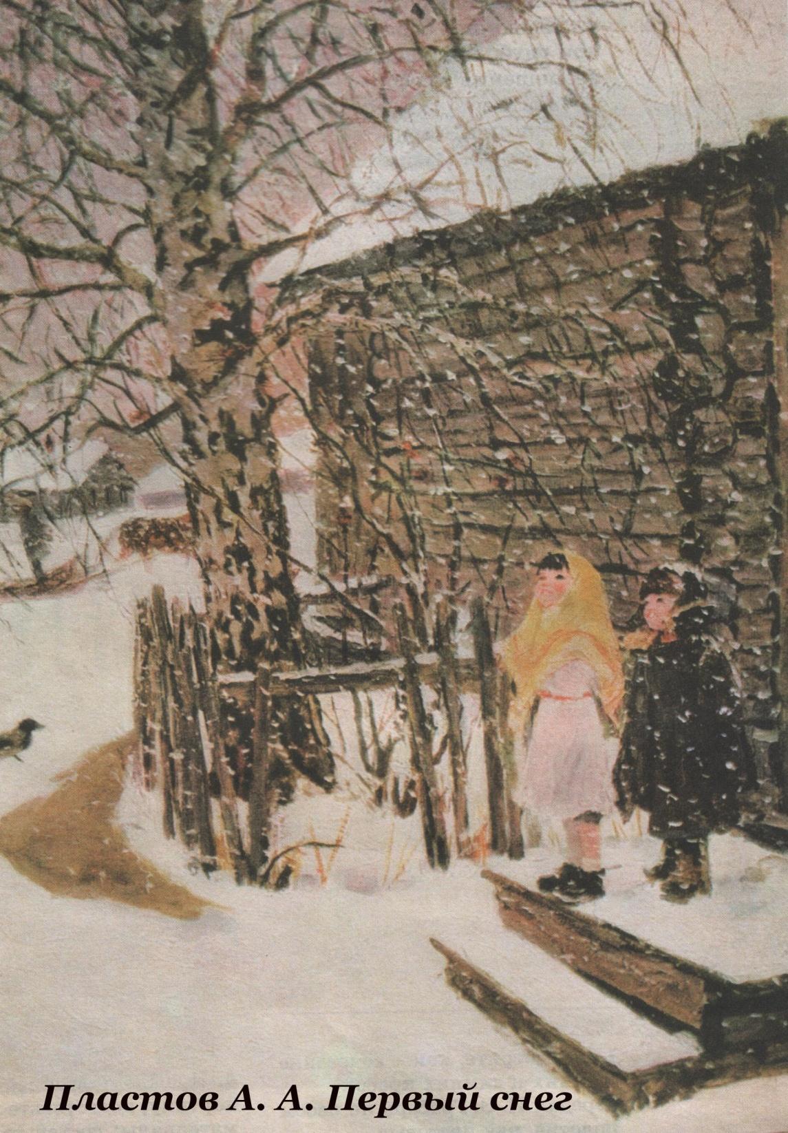 картинка платонова первый снег схватил