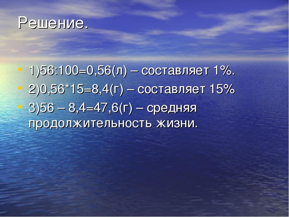 Решение. 1)56:100=0,56(л) – составляет 1%. 2)0,56*15=8,4(г) – составляет 15%...